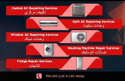 Call Now 95545769 Cheapest Prices Repair A/C Washing Machine Fridge