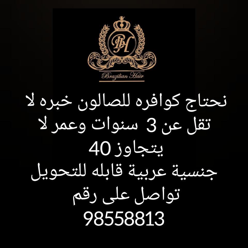 Need staff salon sabasalim