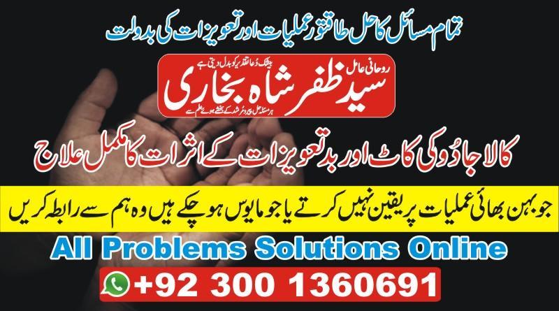 Rohani wazaif Talaq ka masla Love Marriage Solution Love marriage